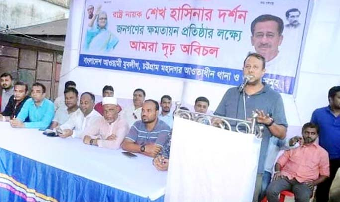 Jubo League  leader Devashis Pal Devu speaking at a  discussion meeting organised by Bangladesh Jubo League,  Chattogram City Unit  recently.