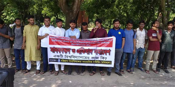 Chattogram Sangbadik Samity  formed a human chain protesting adverse comment on university on Thursday.