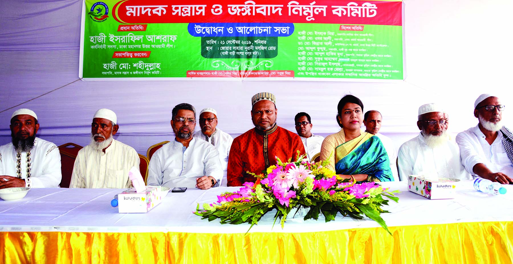 Awami League leader Hazi Israfil Ashraf, among others, at the inauguration of the committee for eliminating extremism and terrorism at Joar Sahara Nurani Mashjid Road under Batara thana in the city on Saturday.