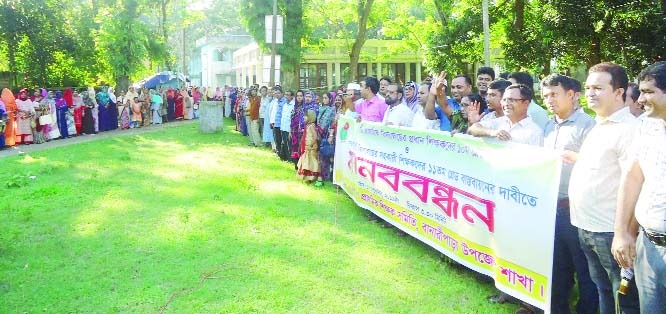 BANARIPARA (Barishal): Primary Teachers' Association, Banaripara Upazila Unit  formed a human chain on Thursday demanding  steps for 10th Grade and 11th  Grade for Headmaster and Assistant Headmaster respectively.