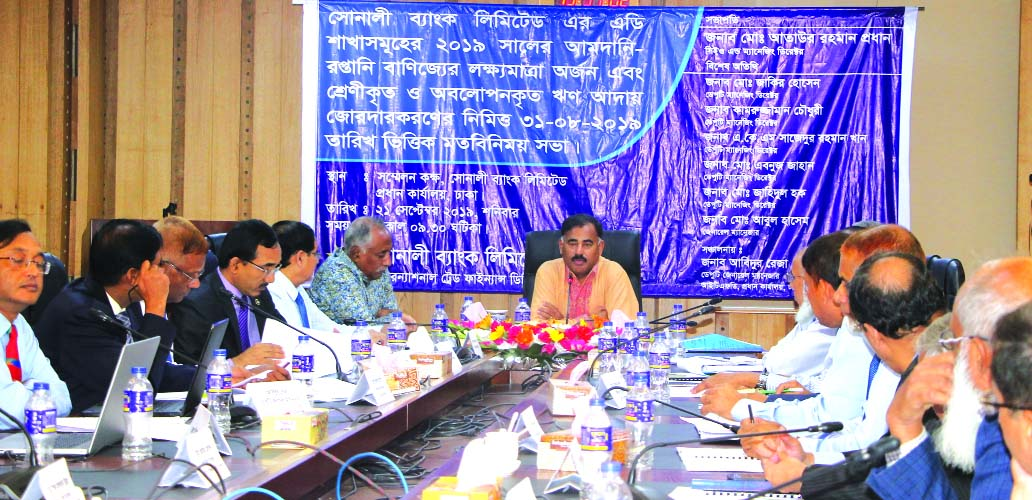 Md Ataur Rahman Prodhan, Managing Director of Sonali Bank Limited, presiding over a view exchange meeting with the bank's AD branches managers at its head office in the city on Saturday. High officials of the bank were also present.