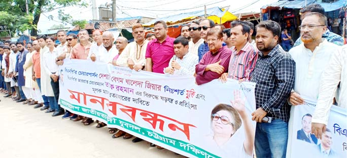 Jubo Dal, Chattogram South District Unit formed a human  chain demanding release of BNP Chairperson Begum Khaleda Zia recently.