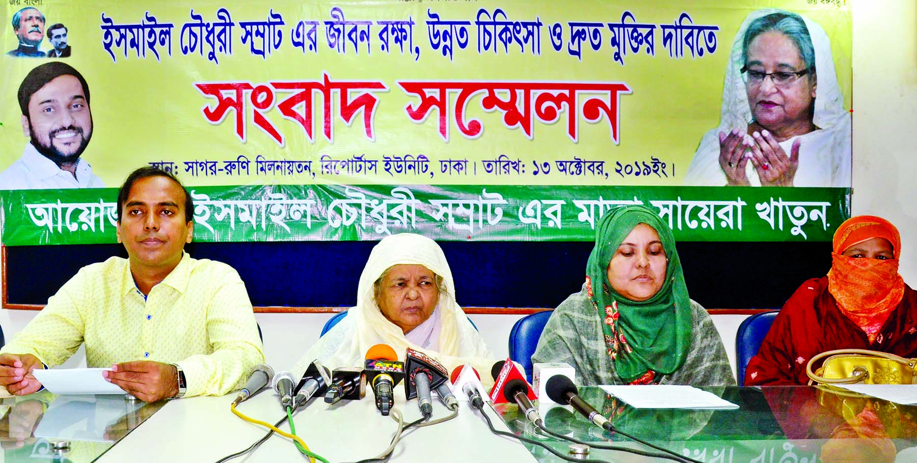 Sayara Khatun, mother of former Jubo League leader Ismail Chowdhury Samrat speaking at a press conference at DRU Auditorium  demanding measures for better treatment and immediate release of Samrat yesterday .