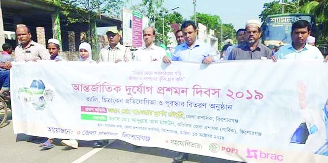 KISHOREGANJ: District Administration, Kishoreganj brought out a colourful rally marking the  International Day for Disaster Risk Reduction on Sunday.
