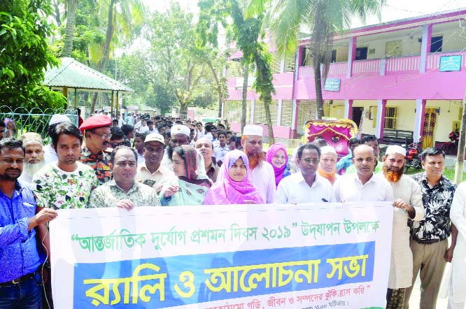FULBARIA(Mymensingh): A rally was brought out from Fulbaria Upazila Parishad  on the occasion of the International Day for Disaster Risk Reduction on Sunday.