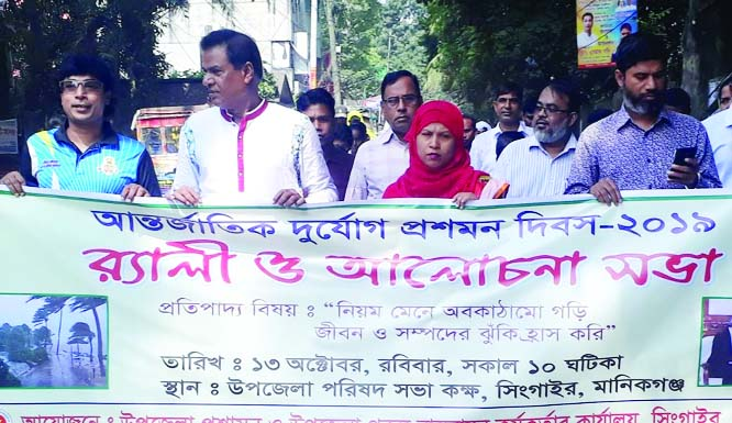 MANIKGANJ: Singair Upazila Parishad brought out a rally marking the International Day for Disaster Risk Reduction on Sunday.