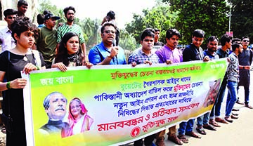 Muktijuddha Mancha formed a human chain in front of Raju Sculpture of Dhaka University on Monday to realize its various demands including withdrawal of decision to ban students' politics in BUET.