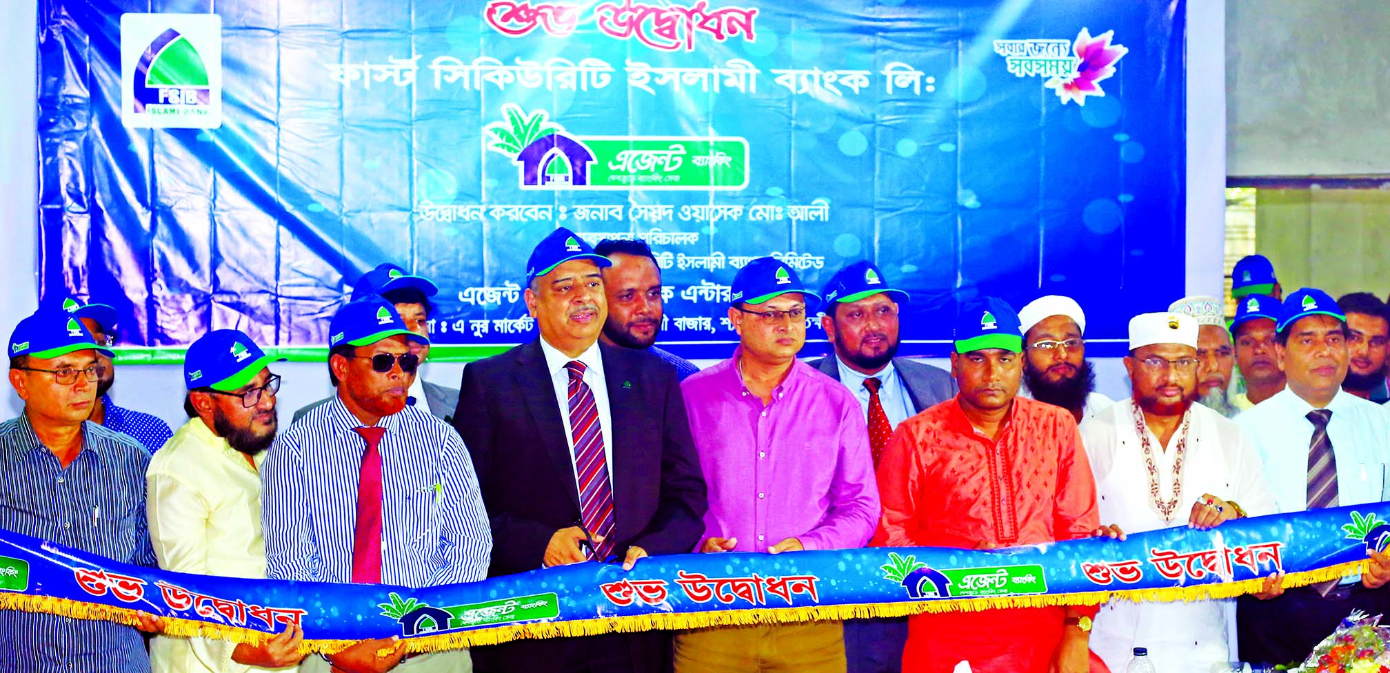 Syed Waseque Md Ali, Managing Director of First Security Islami Bank Limited, Inaugurating its Agent Banking Outlet at Vetkhali Bazar, Shyamnagar in Satkhira on Tuesday. Md. Mustafa Khair, DMD, Md. Abdur Rashid, Khulna Zonal Head, Ali Nahid Khan, Head of Alternative Delivery Channel Division, Md. Faridur Rahman Jalal, VP of Agent Banking & Mobile Banking of the bank and local elites were also present.