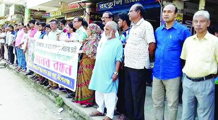 KISHOREGANJ: Combined Social Movement,  Kishoreganj Unit  formed a human chain  at Param Square  on Sunday demanding  capital punishment to the killers of meritorious  BUET student  Abrar Fahad.