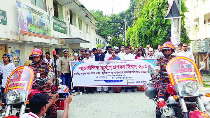 GOPALGANJ: District Administration, Gopalganj, brought out a rally  on the occasion of International Day for Disaster Risk Reduction on Sunday.