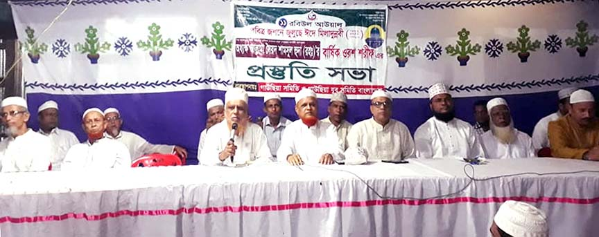 Gowsia Samity Bangladesh arranged a preparation meeting recently marking their  upcoming Annual Urs.
