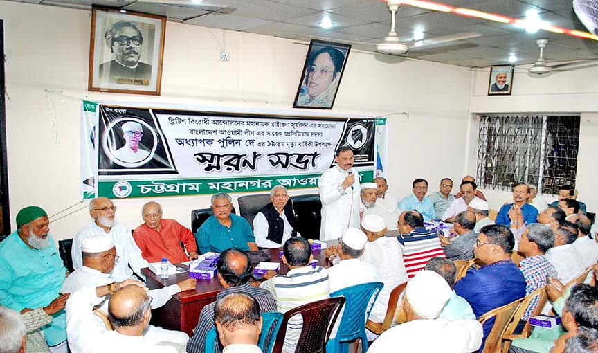 CCC Mayor A J M Nasir Uddin speaking at a memorial meeting marking the 19th death anniversary of Presidium member of Awami League Prof Polin Da recently.