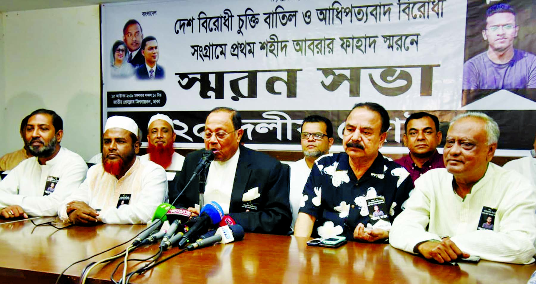 BNP Standing Committee Member Barrister Moudud Ahmed speaking at a memorial meeting on Abrar Fahad organised by 20-party alliance at the Jatiya Press Club on Tuesday demanding cancellation of anti-state agreements signed with India.