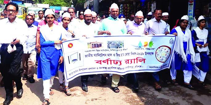 BANARIPARA (Barishal):   Banaripara Upazila  Administration and Department of Public Health Engineering arranged a rally marking the World Hand Washing Day on Tuesday.