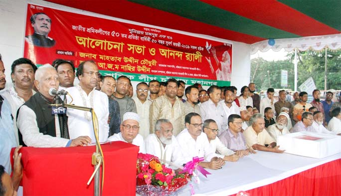 Mahtab Uddin Chowdhury, Acting President, Chattogram City Awami League speaking at a discussion meeting in observance of the 50th founding anniversary of Jatiya Sramik League recently.