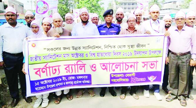 BETAGI (Barguna): Betagi Upazila Administration and Department of Public Health Engineering brought out  a rally marking the  National Sanitation Month and World Hand Washing Day  on Tuesday.