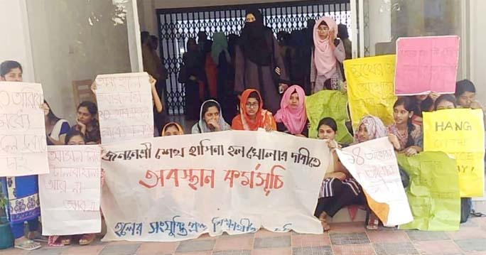 Female students of the Sheikh Hasina Hall of Chattogram University (CU) confined the hall's provost and house tutors demanding immediate publication of seat allotment list recently.