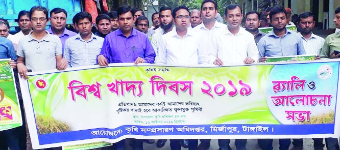 MIRZAPUR (Tangail):  Agriculture Extension Department  brought out a rally marking the World Food Day on Wednesday .