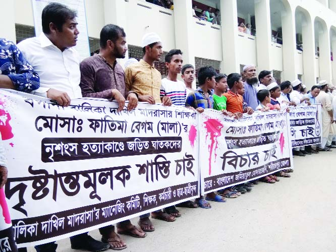 SHARIATPUR: Students, teachers  and members of Managing Committee of Bagde Girls' Dakhil Madrasa formed a human chain on Wednesday demanding punishment to the killers of Fatima Begum Mala , a teachers of the madrasa recently.