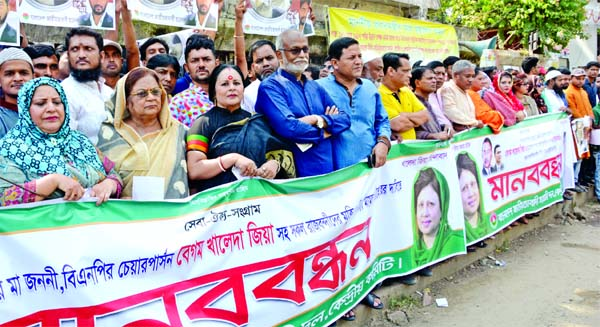 Bangladesh Jatiyatabadi Sangami Dal formed a human chain in front of the Jatiya Press Club on Friday demanding release of BNP Chief Begum Khaleda Zia and other leaders of the party.