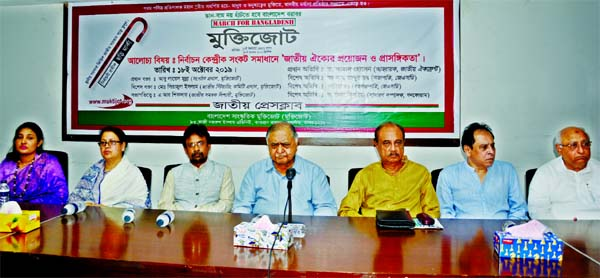 Gonoforum President Dr Kamal Hossain, among others, at a discussion on 'Necessity of National Unity to Resolve Crisis Centering Election and Relevance' organised by Muktijote at the Jatiya Press Club on Friday.