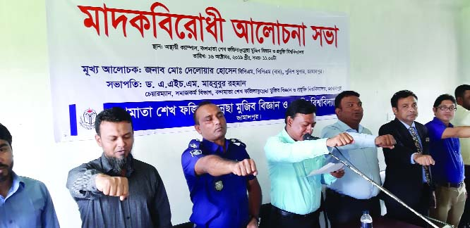 JAMALPUR: An- oath taking ceremony was held at a discussion meeting on anti- drug was held at  Bangamata Sheikh Fojilatunnesa Mujib Science and Technology University recently.