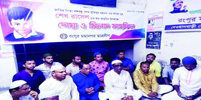 RANGPUR: Bangladesh Chhatra League (BCL) , Rangpur District Unit arranged a discussion meeting on the occasion of the birthday of Sheikh Russel on Friday.