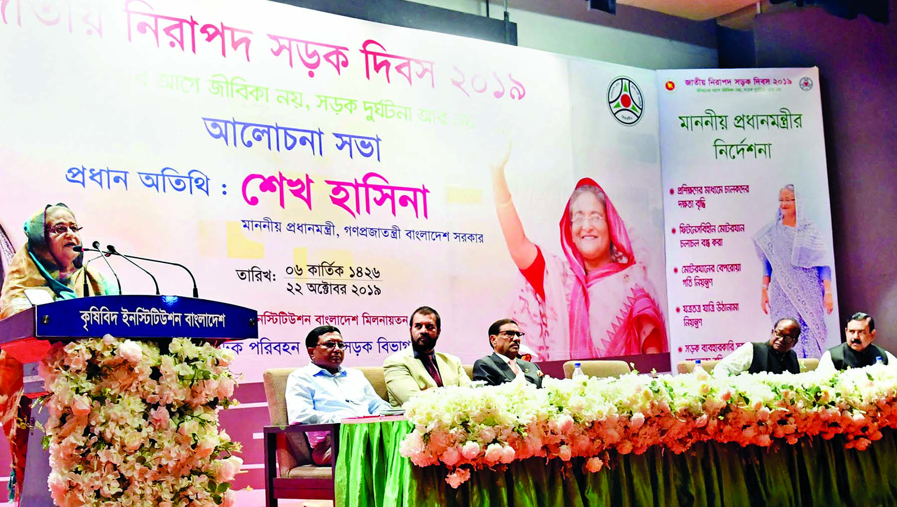 Prime Minister Sheikh Hasina addressing a discussion at Krishibid Institution, Bangladesh in the city's Khamarbari on Tuesday marking National Safe Road Day.