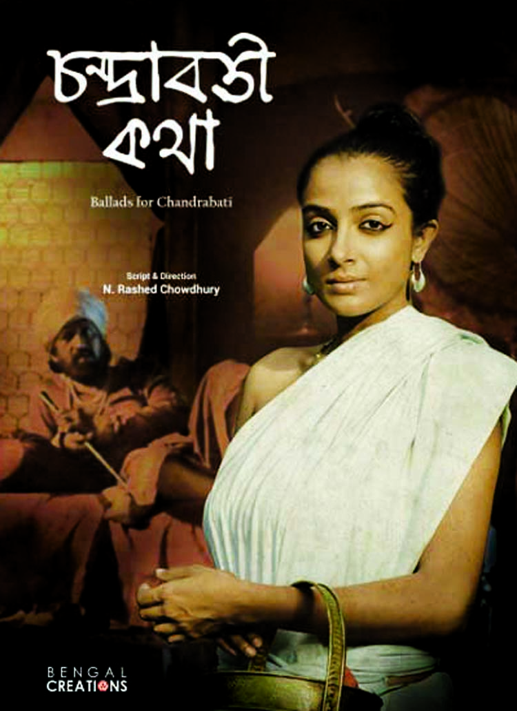 'Chandrabati Kotha' goes to 25th Kolkata International Film Festival