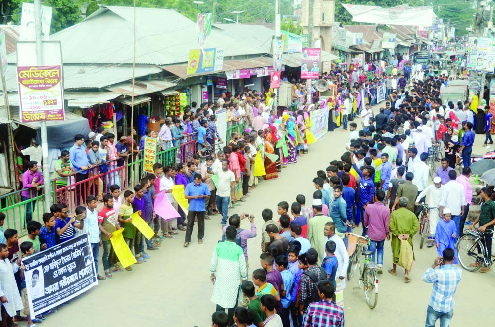 ULIPUR (Kurigram): Locals at Ulipur Upazila  formed a human chain on Monday  demanding  arrest and exemplary punishment to the killers of  student Ariful Islam Asif.