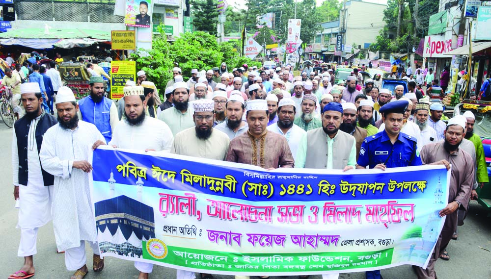 BOGURA: Islamic Foundation, Bogura   brought out a rally on the occasion of the Eid-e- Milladunnabi on Sunday