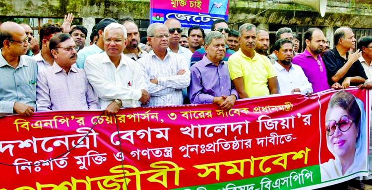 BNP Secretary General Mirza Fakhrul Islam Alamgir, among others, at a rally of professionals in front of the Jatiya Press Club on Tuesday demanding unconditional release of BNP Chief Begum Khaleda Zia.