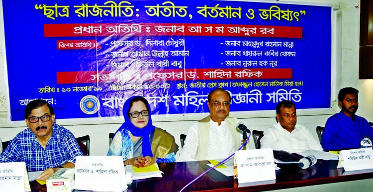 President of a faction of Jatiya Samajtantrik Dal ASM Abdur Rab, among others, at a discussion on 'Students Politics: Past, Present and Future' organised by Bangladesh Female Scientists Association at the Jatiya Press Club on Wednesday.