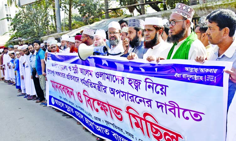 Ahale Sunnat Wal Jamaat Bangladesh formed a human chain in front of the Jatiya Press Club on Thursday demanding removal of State Minister for Religion for his derogatory remarks on Hajj.