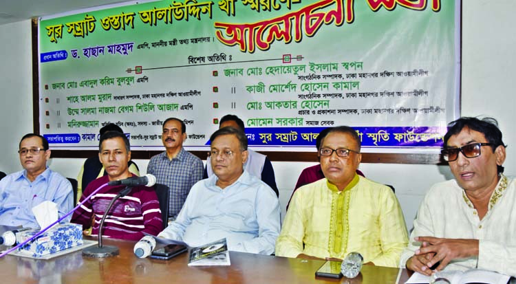 Information Minister Dr Hasan Mahmud speaking at a memorial meeting on Sur Samrat Alauddin Khan organised by Sur Samrat Alauddin Khan Smriti Foundation at the Jatiya Press Club on Thursday.