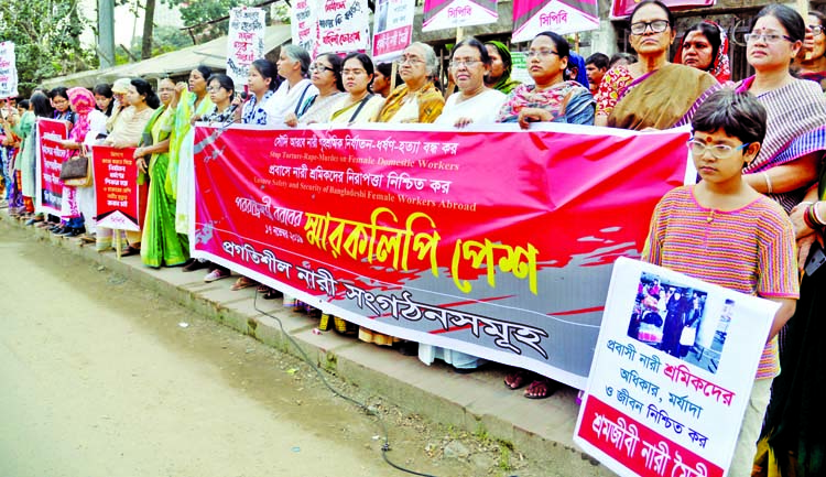 Different women rights organizations formed a human chain in front of the Jatiya Press Club  yesterday after submitting memorandum  to the Ministry of Home Affairs demanding security of female workers in  their workplace abroad.