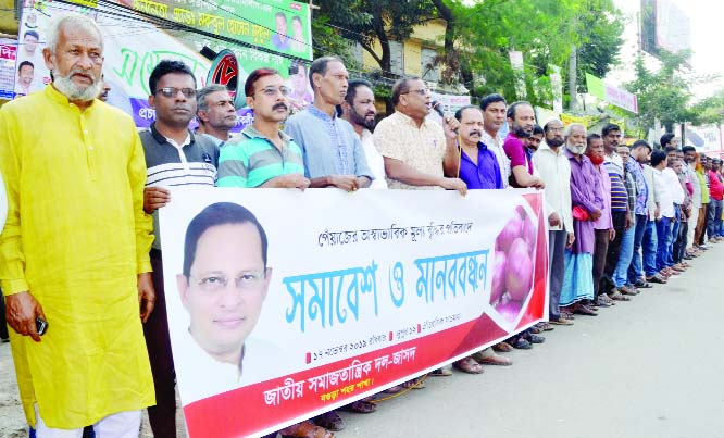 BOGURA: Jatiya Samajtantrik Dal (JASAD), Bogura District Unit  formed a human chain yesterday at Satmatha Point protesting price- hike of onion.