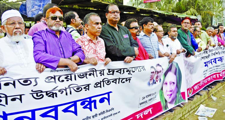 Jatiyatabadi Krishak Dal formed a human chain in front of the Jatiya Press Club on Tuesday in protest against price spiral of essential commodities.