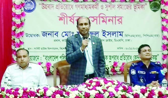 KISHOREGANJ: Md Monirul Islam, Chief of Counter Terrorism and  Transnational Crime (CTTC) and Additional Commissioner of DMP addressing a seminar as  Chief Guest  on  extremism,  terrorism : role of media person in civil society  at Circuit Houses Conference Room on Wednesday.