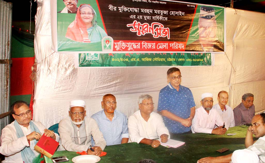 Muktijuddher Bijoy Mela Parishad, Chattogram District Unit arranged a memorial meeting marking the 2nd death anniversary of Murtaja Hossain in the Port City recently.