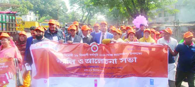 MODHUKHALI (Faridpur):  A rally marking the beginning of  16-day long women repression programme was brought out in the town on Wednesday.