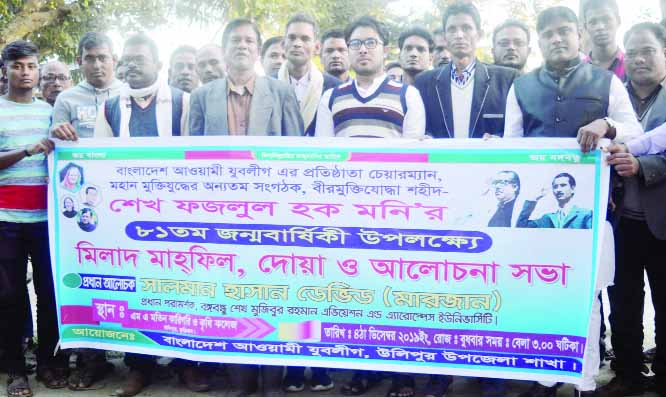 ULIPUR (Kurigram): Ulipur Jubo League  brought out a rally marking the 81st birth anniversary of Sheikh Fazlul Haque Moni on Thursday.