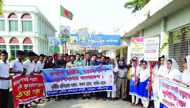 DAMUDYA (Shariatpur): Damudya Upazila Anti- Corruption Committee  brought out a rally marking the International Anti-Corruption Day  yesterday.