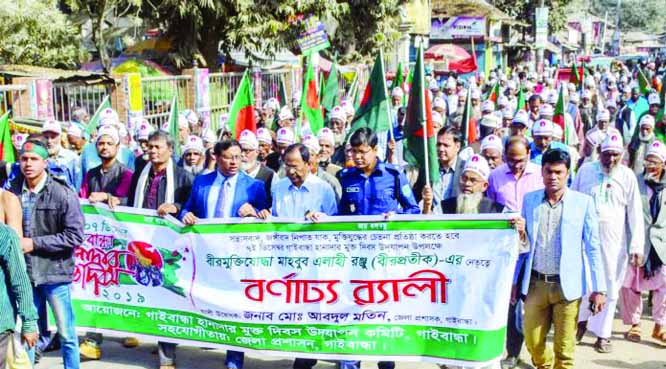 SUNDARGANJ (Gaibandha) : A rally was brought out jointly by Upazila Administration  and Anti-Corruption Committee, Sundarganj Upazila brought out a rally marking the International Anti-Corruption Day  yesterday.