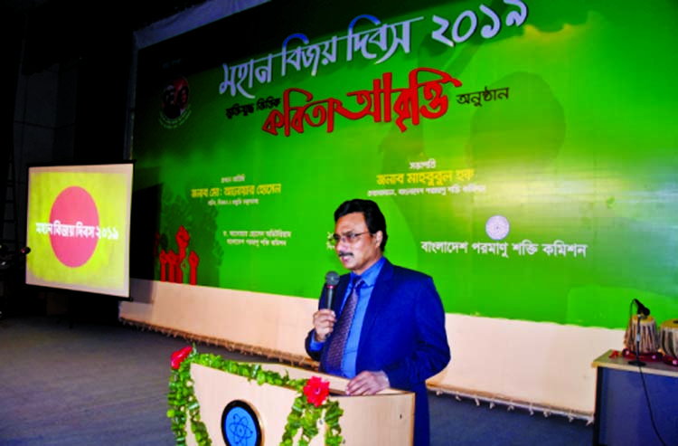 Bangladesh Atomic Energy Commission organised a 7day-long poetry recitation programme marking the Victory Day-2019 at the Dr. Anwar Hossain Auditorium on Tuesday. Md Anwar Hossain, Secretary of the Ministry of Science and Technology inaugurated the program as a chief guest.