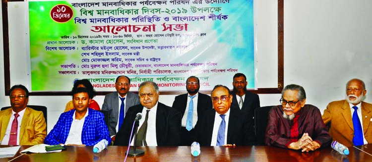 Gonoforum President Dr Kamal Hossain and former Advisor to the Caretaker Government Barrister Mainul Hosein along with other guests attended in a discussion meeting held at the Jatiya Press Club on Tuesday organized by the 'Bangladesh Human Rights Monitoring Council', a rights body, on the occasion of the Human Rights Day-2019 (Story on page-1).