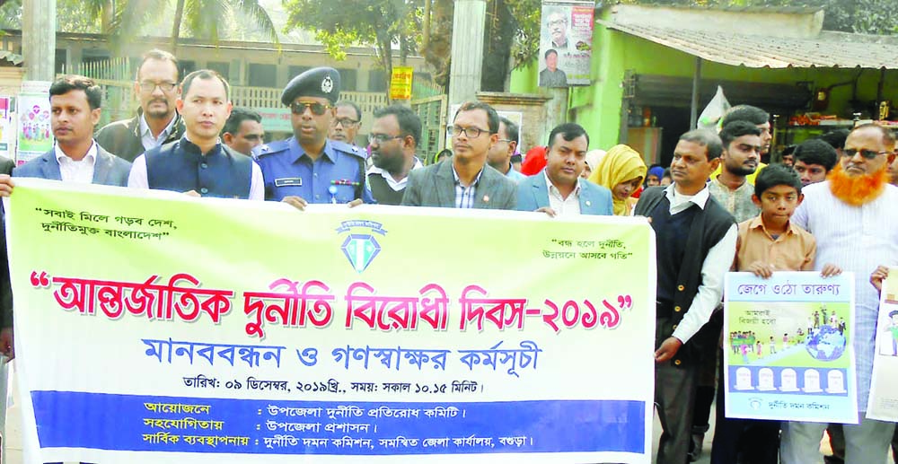 BOGURA: Adamdighi Upazila Anti- Corruption Committee brought out a rally on the occasion of the Anti- Corruption Day on Monday.