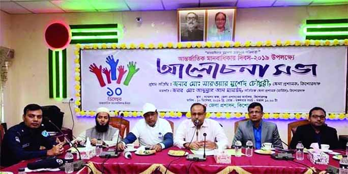 KISHOREGANJ: Md. Sarowar Morshed Chowdhury, DC, Kishoreganj speaking at a discussion meeting in observance of the  International Human Rights Day at local collectorate conference room on Tuesday.