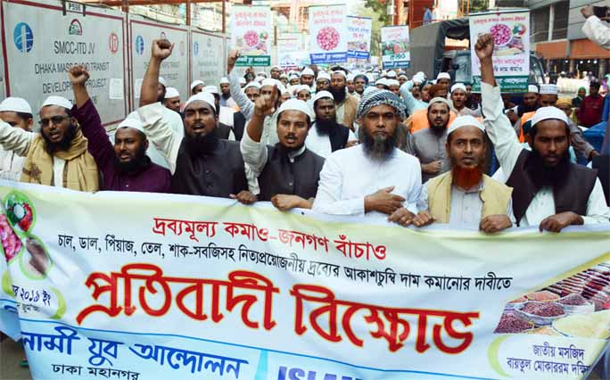 Islami Juba Andolon staged a demonstration in the city's Palton area on Friday demanding reduction of price of the essential commodities.