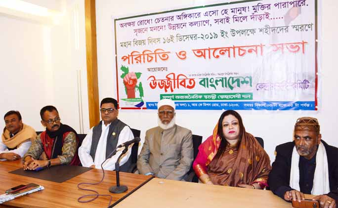 Speakers at a discussion organised on the occasion of Victory Day by Ujjibita Bangladesh at Manik Mia Foundation in the city's RK Mission Road on Friday.